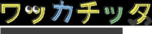 ワッカチッタのロゴ