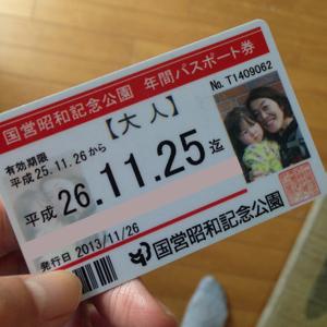 昭和記念公園の年パス