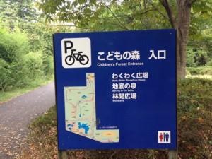 昭和記念公園こどもの森 入口