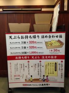 丸亀製麺のお持ち帰り天ぷら