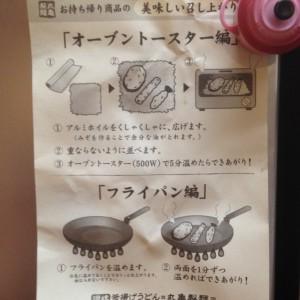 丸亀製麺お持ち帰り商品の召し上がり方