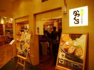 外観| 名代とんかつ かつくら 京都三条