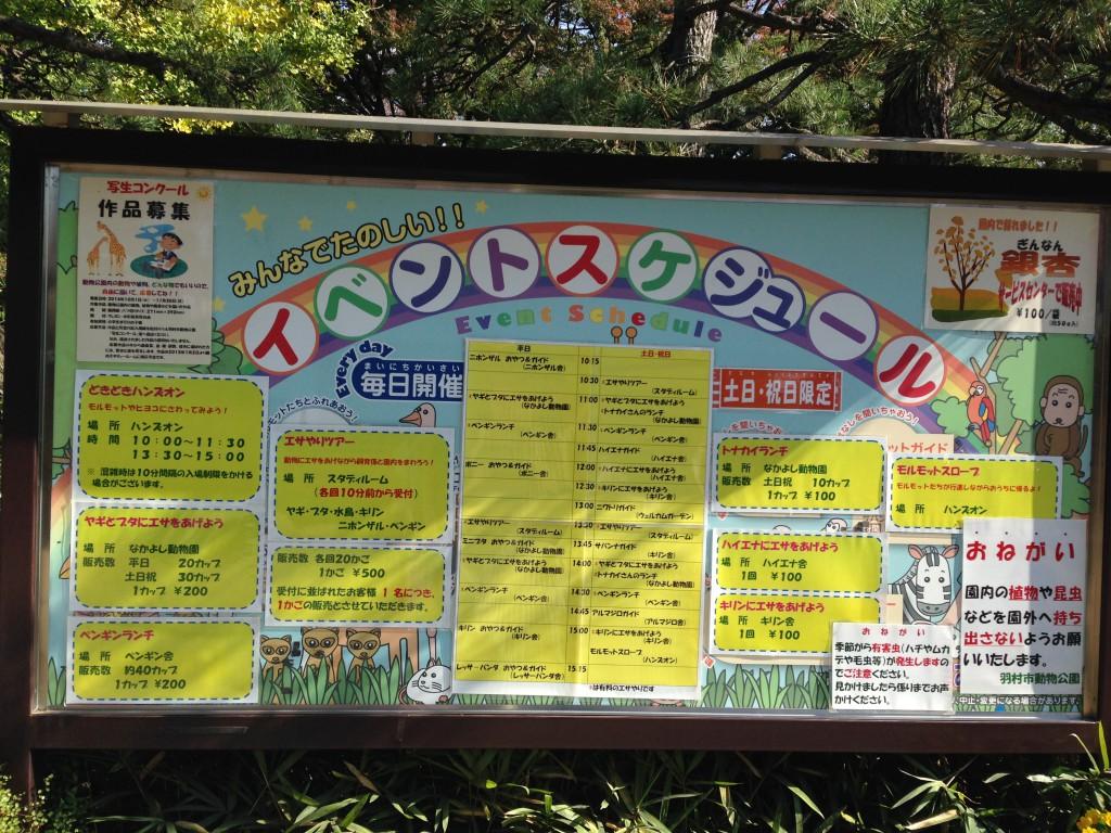 羽村動物園・イベントスケジュール