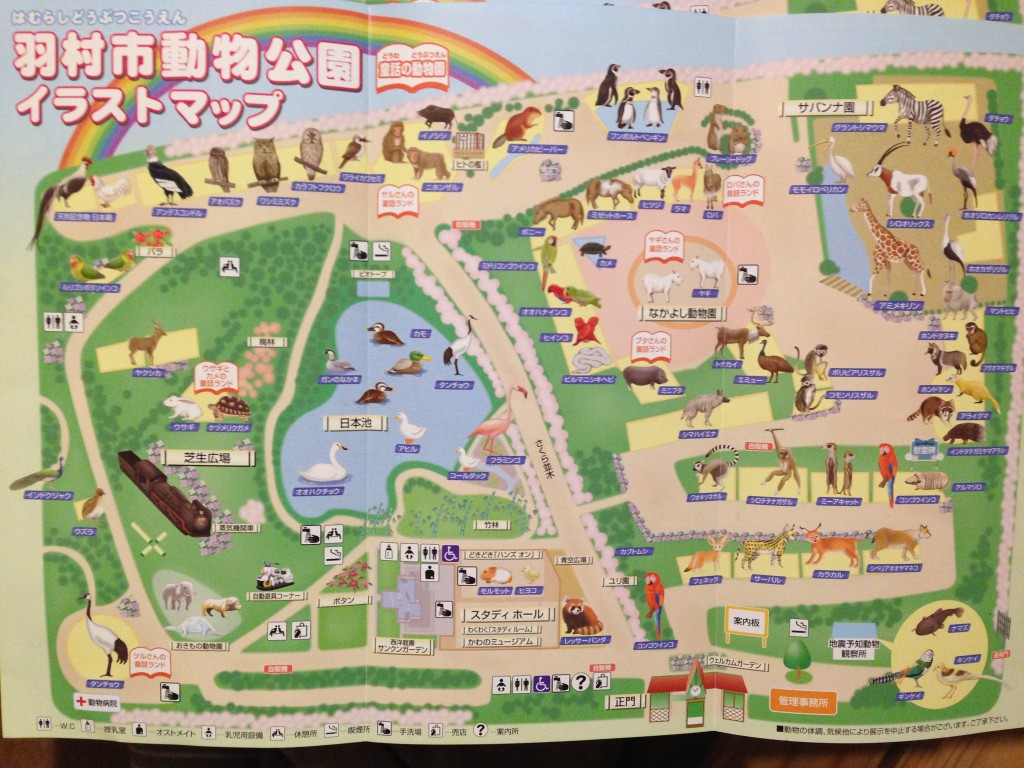 羽村動物園・案内マップ・案内図
