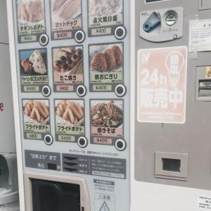 最近はあまり見かけないレトロな食品自販機があります。