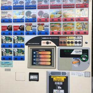 コイン専用自動販売機