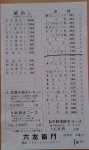メニューは裏表1枚の紙のみ。こちらは表