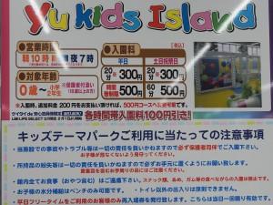 平日は500円で時間無制限で遊べます。大人は無料