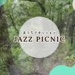 おうちでJAZZ PINIC,親子ジャズセッション,子どもジャズセッション.オンライン